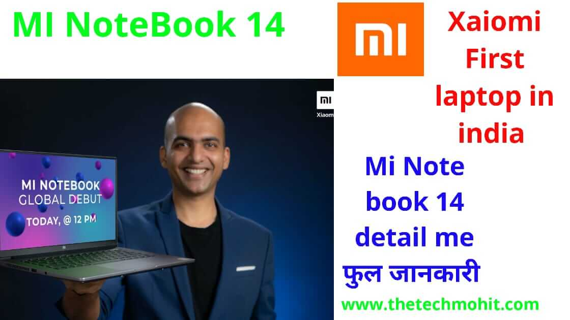 Mi notebook 14 launch india