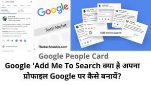 Add Me To Search Kya hai