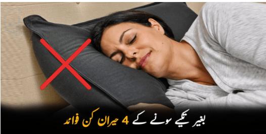amazing benefits of sleeping without