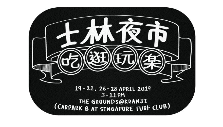 Shilin Night Market Singapore logo