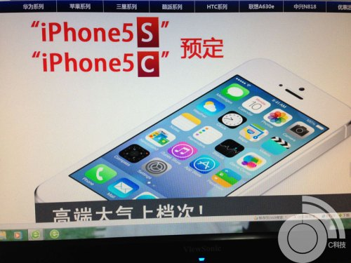 Beijing Telecom: iPhone 5S to Launch with Larger Screen and Wireless Charging