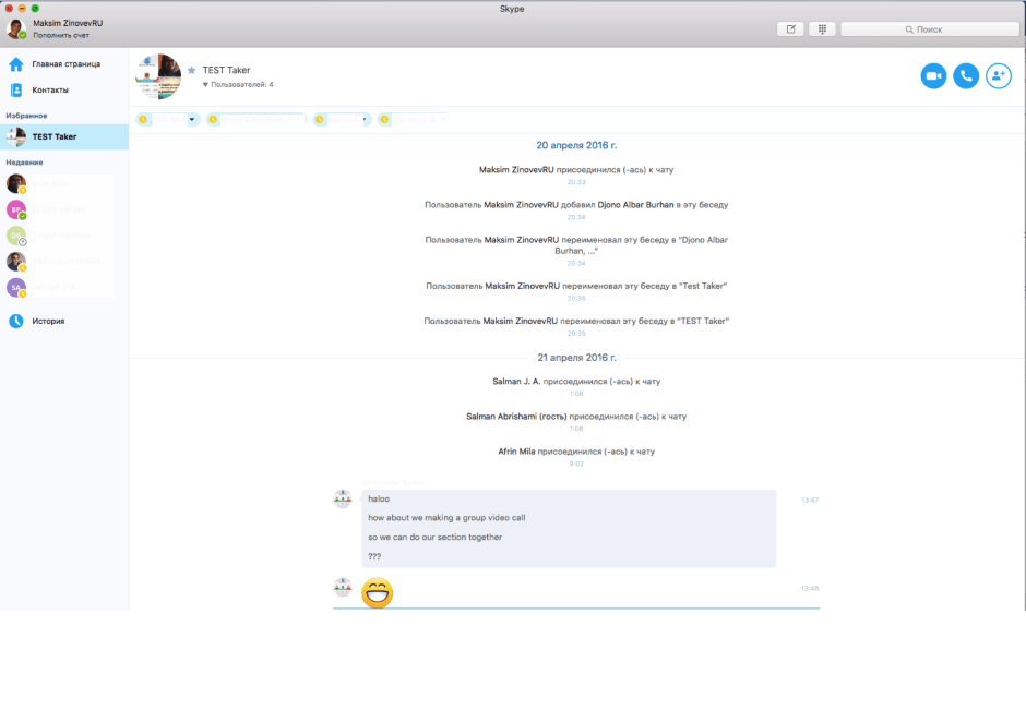 Test Taker Skype Group Chat