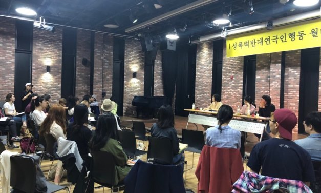 Following The #MeToo Movement In Korean Theatre