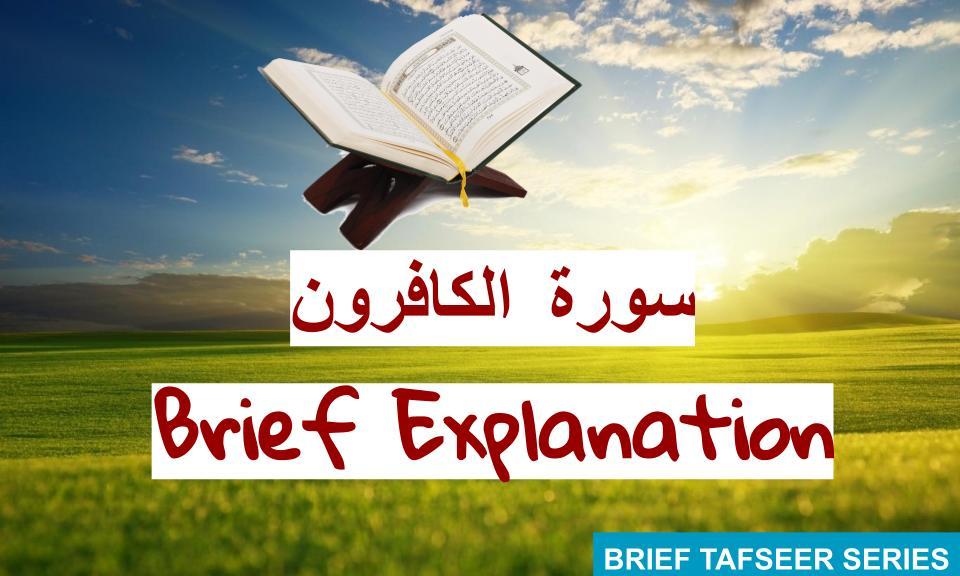 Surah Al-Kafirun: A Brief Explanation - The Thinking Muslim