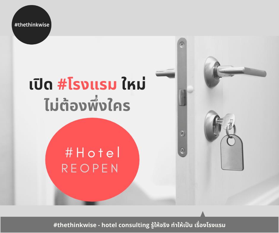 How-to open the small hotel เตรียมเปิดโรงแรมใหม่ทำอย่างไร