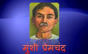 Today is the birth anniversary of the famous novel of Hindi literature, Kar Munshi Premchandra, his works are famous all over the world today.