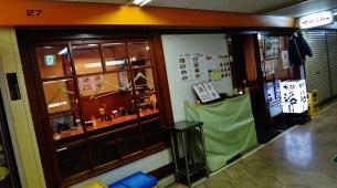 6. New Shimbashi Building my favorite dinner spot