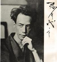 Author Ryunosuke Akutagawa.