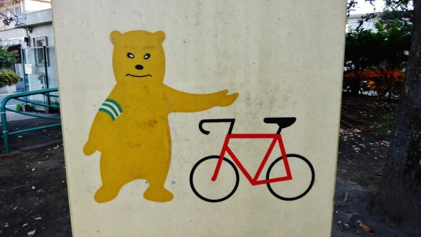 polite bear with bike funny street sign