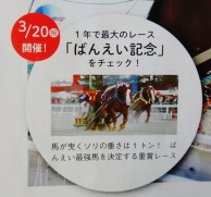 ban-ei keiba horse racing Hokkaido 1