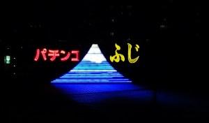 Fuji Pachinko neon Kawaguchi Tokyo 2
