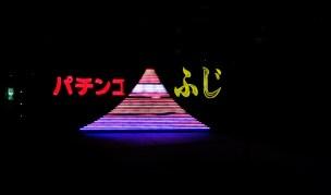 Fuji Pachinko neon Kawaguchi Tokyo 4