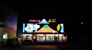 Fuji Pachinko neon Kawaguchi Tokyo front 1