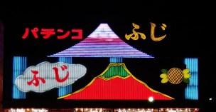 Fuji Pachinko neon Kawaguchi Tokyo Japan 12