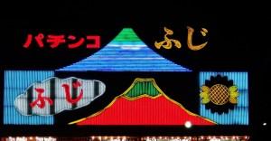 Fuji Pachinko neon Kawaguchi Tokyo Japan 3