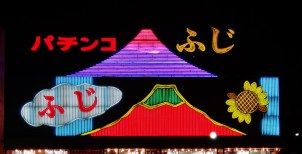 Fuji Pachinko neon Kawaguchi Tokyo Japan 7