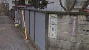 235 Kichijoji 2nd residence sign