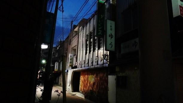 Kamata closed bar at dusk old fashioned