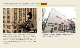 Before-and-after photo Shinjuku Mitsukoshi Bicqlo Biz Camera