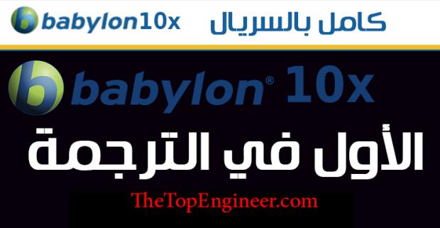 babylon-corporate-edition-10-5-0-12-full
