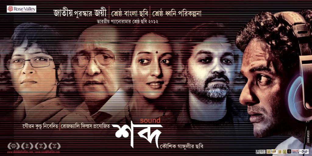 8th best bengali movies