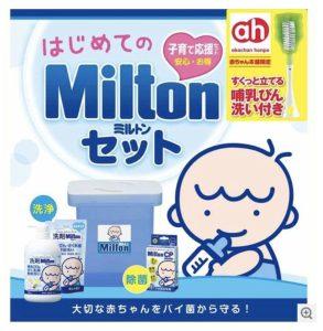 はじめての Milton ミルトンセット 【アカチャンホンポ限定セット】