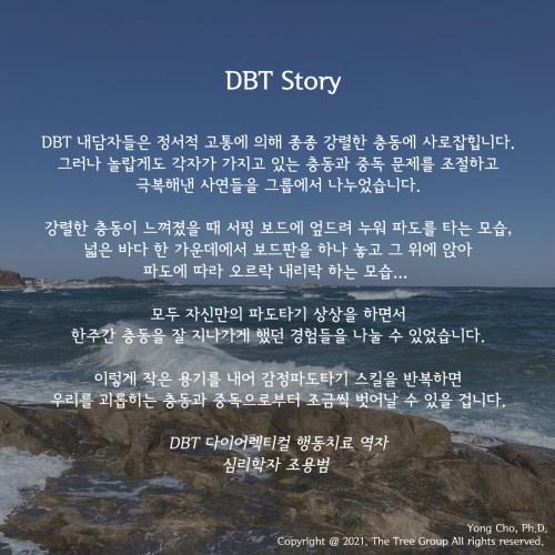 2021-03-11-DBT-감정조절스킬-감정파도타기-3