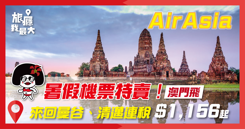 AirAsia暑假澳門飛曼谷,清邁機票特賣!
