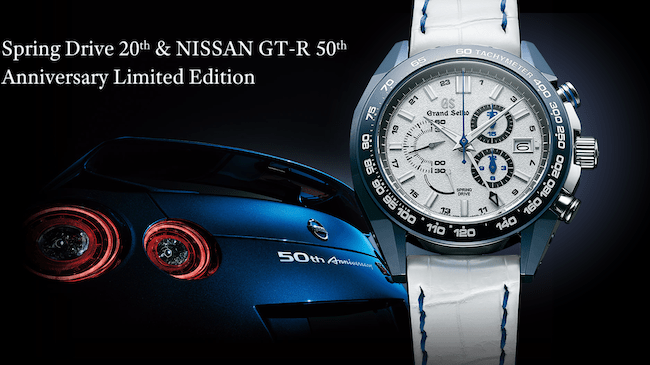 NISSAN GT-R 50th Anniversary Grand Seiko