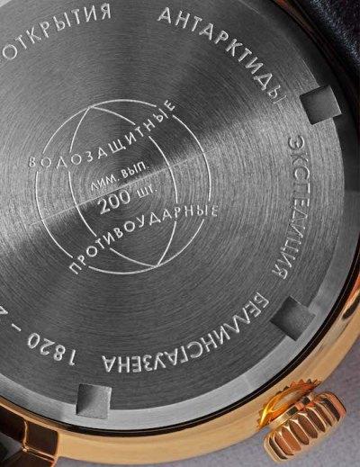Raketa Soviet Polar Watch LE