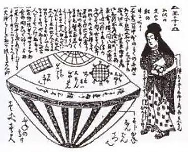 Utsuro bune UFO