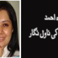 Umaira Ahmad: Biography and Books list