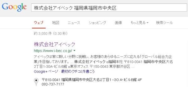 ハッピーメールの運営会社「アイベック」を検索