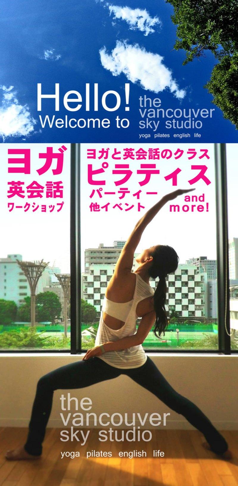 大阪西区ヨガピラティス英会話 のスタジオ、バンクーバースカイスタジオへようこそ!大阪本町靭公園のすぐ側、カナダバンクーバーの様な開放感たっぷりの空間でヨガ、ピラティス。朝ヨガから夜のヨガまで色んな空と一緒にヨガを楽しめます! 大阪の街で異国の空間を…