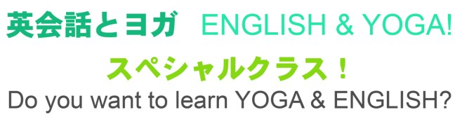 eng-and-yoga-header-copy