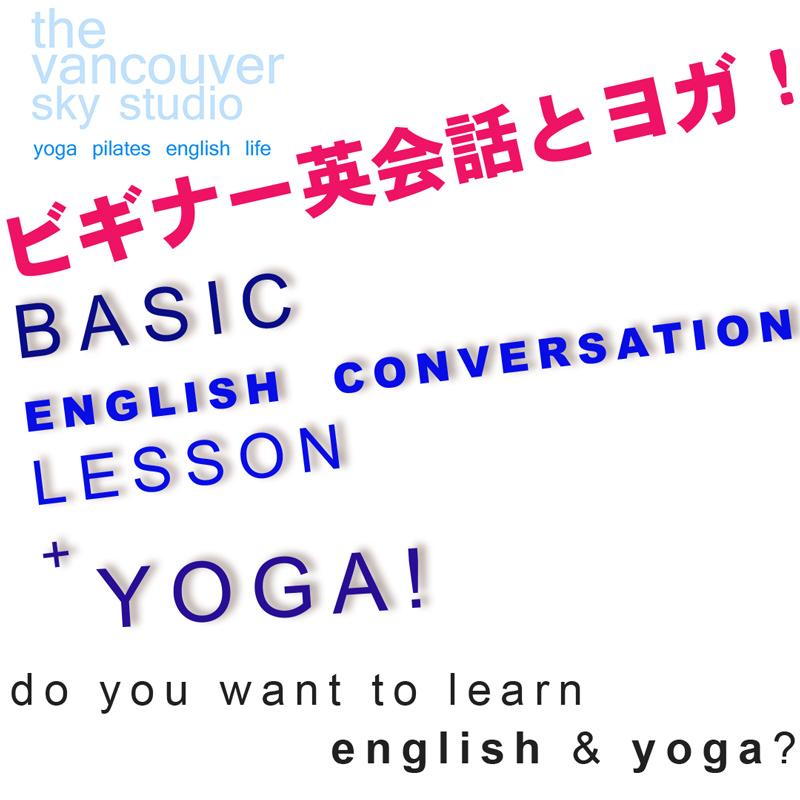 大阪英会話とヨガ のクラスでは、60分間の英会話、その後60分間のヨガと続いて行います。英会話レッスンでは、日常英会話又は旅行の時に役立つ英会話を学びます。その後フロースタイルのヨガで呼吸に合わせて動いていき心と体を解して行きます。 2つの人気な習い事を同時に行っちゃうスペシャルなクラスを2人の楽しい先生と一緒にエンジョイしましょう♪