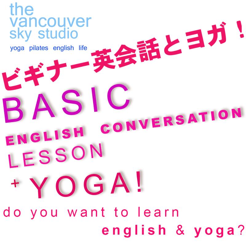 英会話とヨガ english lessons & yoga!