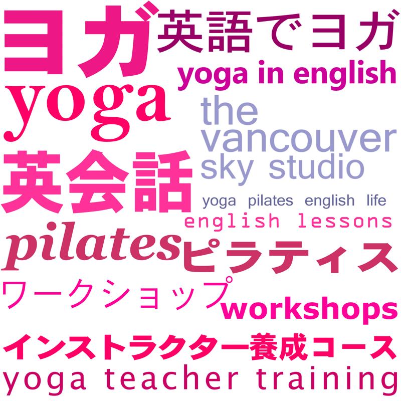 ヨガのクラス情報 / YOGA CLASS INFORMATION ピラティスのクラス情報 / PILATES CLASS INFORMATION 英会話とヨガ情報 / ENGLISH & YOGA INFORMATION