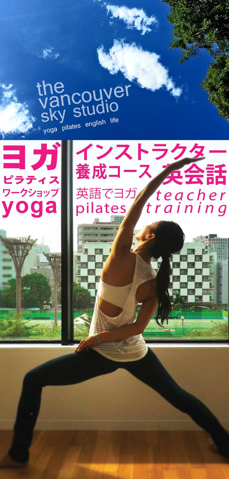 大阪ヨガスタジオ OSAKA YOGA STUDIO 大阪西区ヨガピラティス英会話のスタジオ + RYT 200 ヨガインストラクター養成コース 大阪本町靭公園のすぐ側、カナダバンクーバーの様な開放感たっぷりの空間でヨガ、ピラティス。ベーシックヨガ beginners yoga ヴィンヤサパワーヨガ vinyasa power yoga ヨガコアワークアウト yoga core workout リラックスヨガニードラ relax yoga nidra ハタヨガ hatha yoga ヴィンヤサフローヨガ vinyasa flow yoga ピラティス ワークアウト pilates workout 英語でヨガ yoga in english 英会話 english lessons
