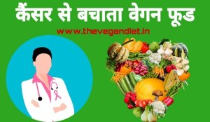 वेगन डाइट कैंसर के सामने लड़ने में मदद करता है - A Vegan Diet Helpful against Cancer in Hindi