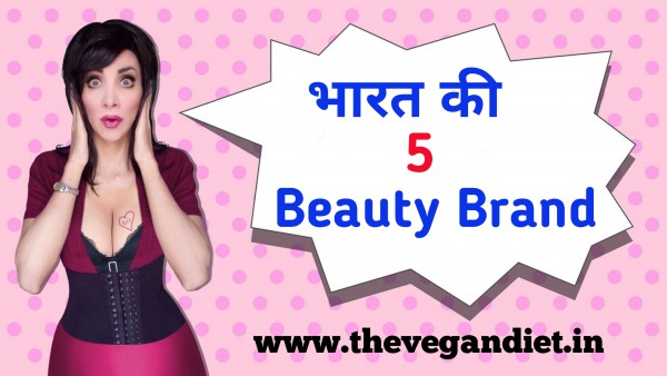 5 Vegan Beauty Brands From India That You Need To Know About, भारत की 5 वेगन Beauty Brand जिसके बारे में आपको पता होना चाहिए