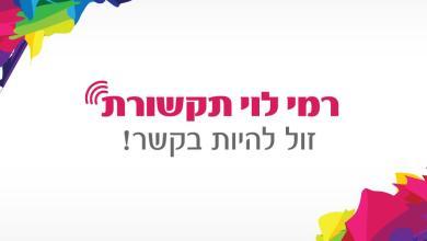 Photo of רמי לוי תקשורת במבצע חסר תקדים: חבילת סלולר בעלות של שקל אחד לחודש למשך שנה