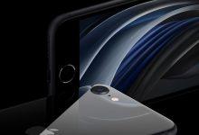 Photo of הוכרז: (iPhone SE (2020 – עם מסך 4.7″, שלושה צבעים ומחיר אטרקטיבי