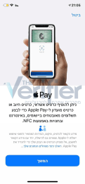 apple-pay-israel-3