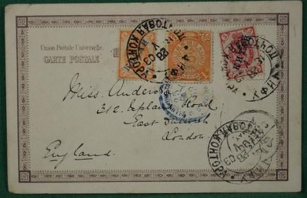 1903 Chinese Postcard