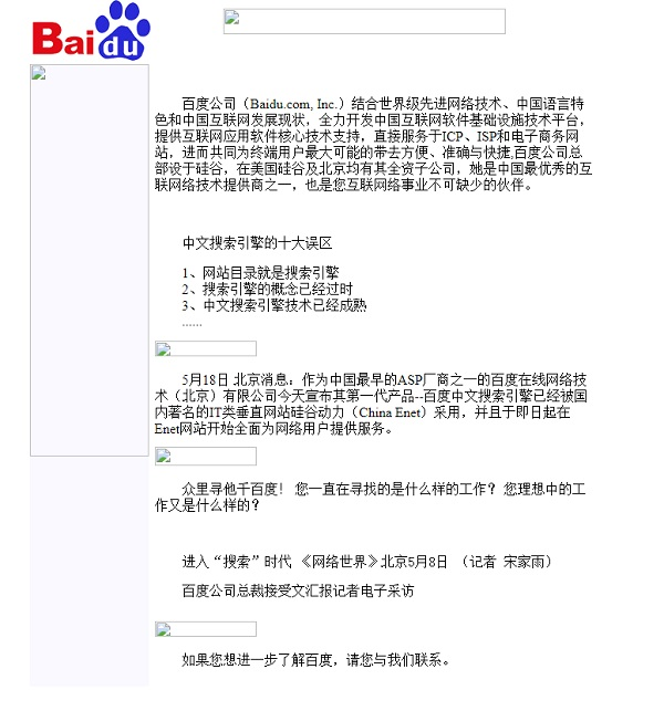 This is what Baidu.com used to look like!