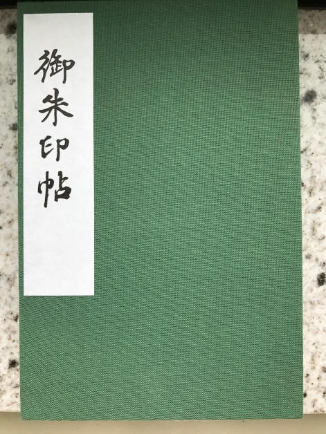 The cover to my Goshuin.