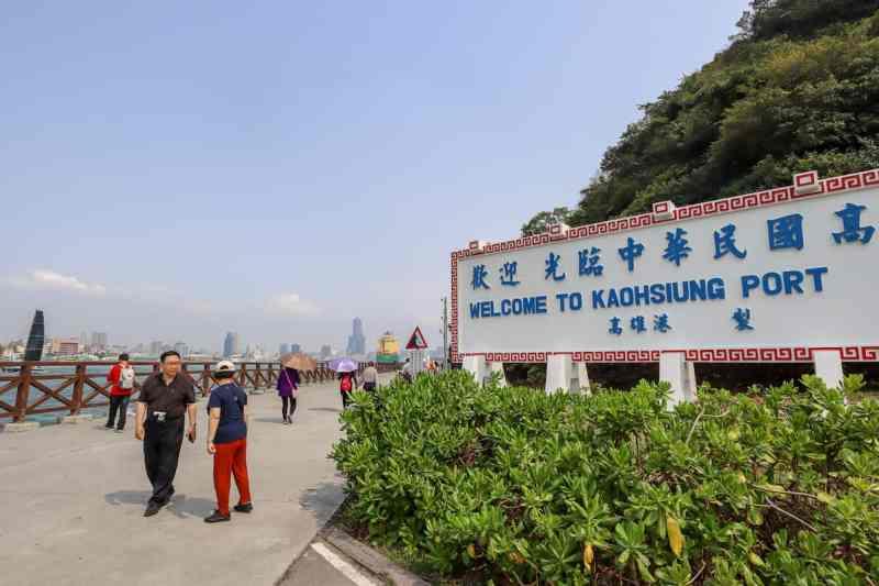 Kaohsiung to Cijin Island, Cijin Island Port Harbour Sign