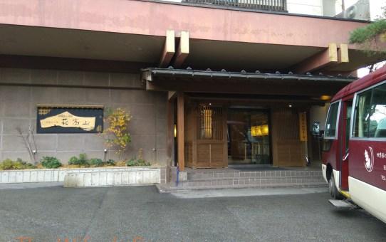 Hagi Takayama Kanko Hotel