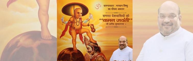 BJP Vaman Jayanti ad featuring Amit Shah. Credit: Twitter
